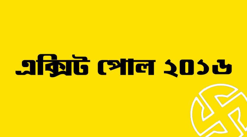Here's what 2016 exit polls predicted | Sangbad Pratidin