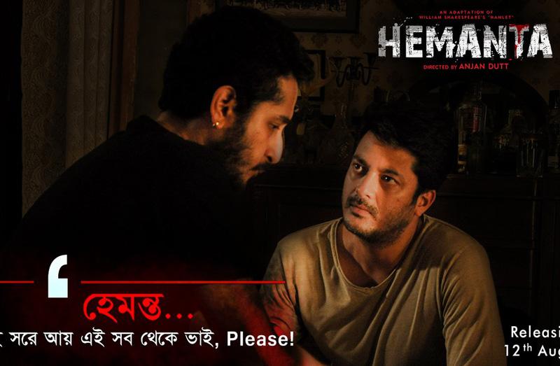 hemanta2_web