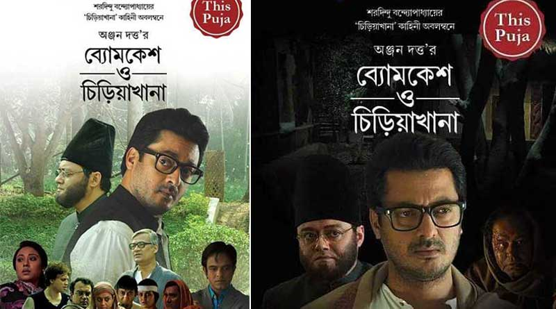 First look of Anjan Dutt's 'Byomkesh O Chiriakhana'
