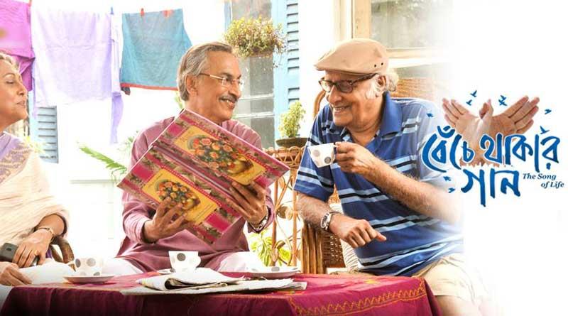 Trailer of Benche Thakar Gaan