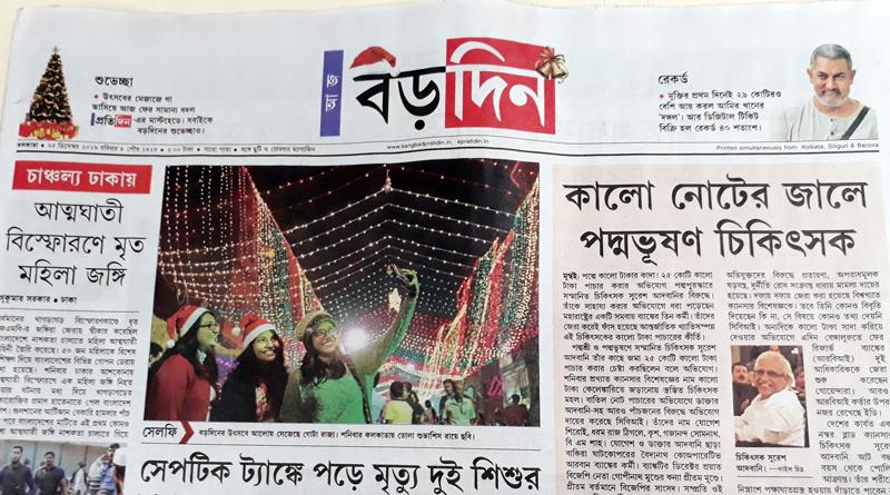 'Sangbad Pratidin' changed its masthead for christmas