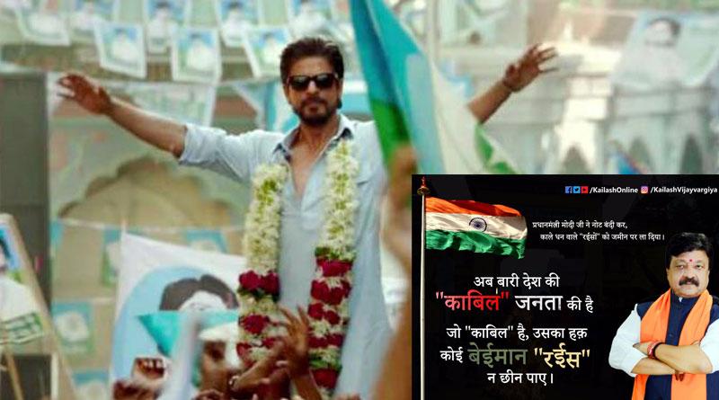 BJP leader calls Shah Rukh Khan anti-national; trolls Raees in his Twitter post