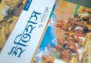 হিন্দুদের হত্যা-মন্দির ভাঙায় অভিযুক্ত তিতুমীর, বিতর্কে রাজ্যের পাঠ্যপুস্তক