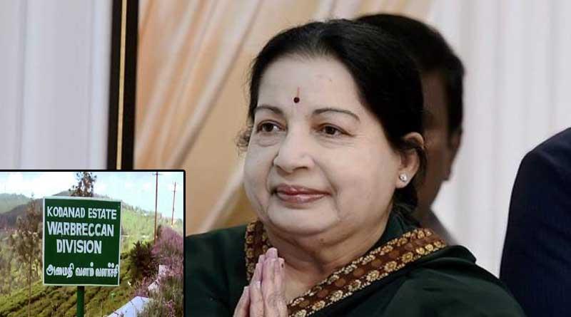 Jayalalithaa's Kodanad estate guard found dead under mysterious circumstances