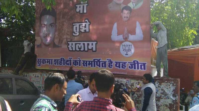 BJP set to win in Delhi MCD Election