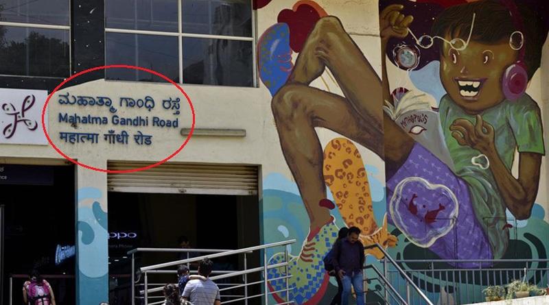 Kannadigas protest Hindi signboard in Bengaluru Metro