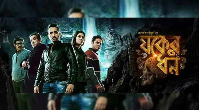 Trailer of new bengali thriller 'Jwaker Dhan'