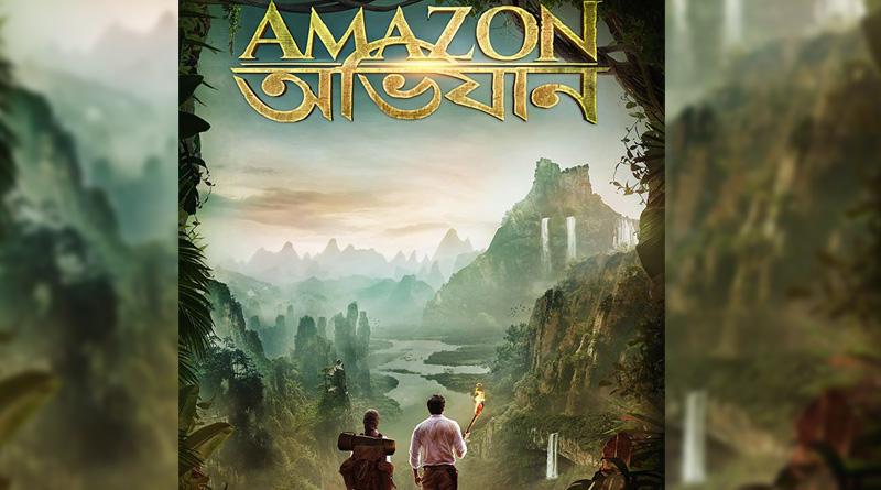 Teaser of adventure film 'Amazon Obhijaan' released