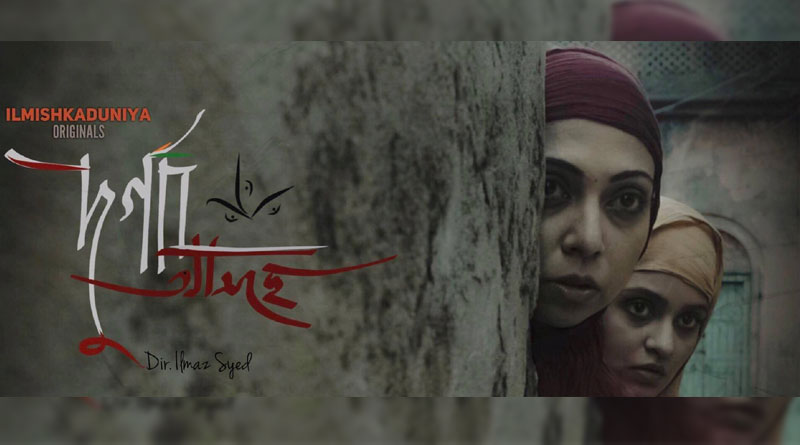 Trailer of 'Durga Asche' released