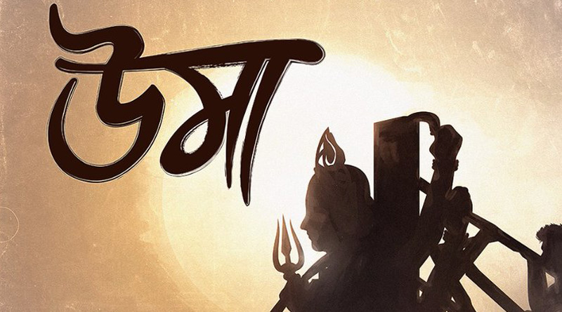 1st look of Srijit Mukherji's next film UMA released