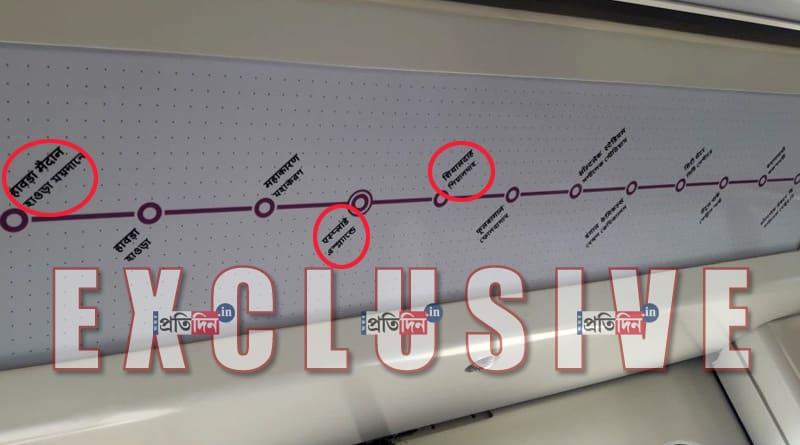 spelling mistake in new kolkata driver less metro