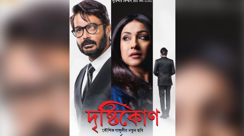 first-poster-release-of-drishtikone-bengali-movie