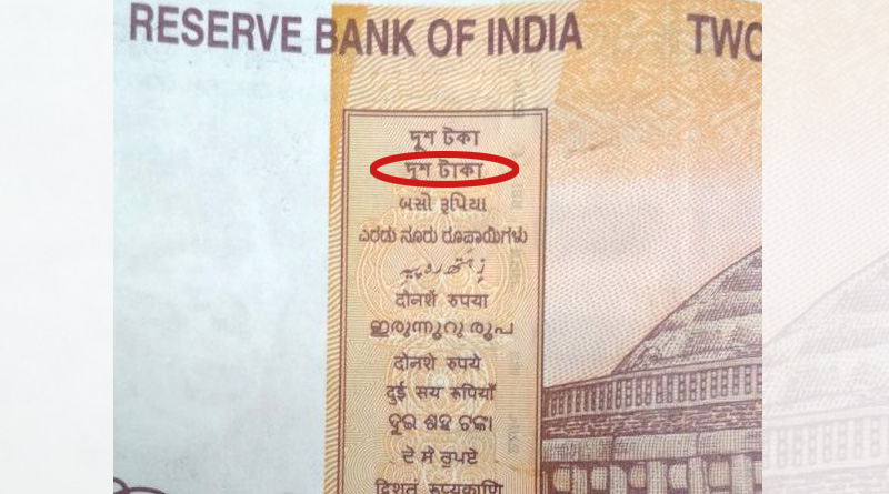 Spelling mistake in Rs 200 note, Bengal BJP leader approaches PM Modi