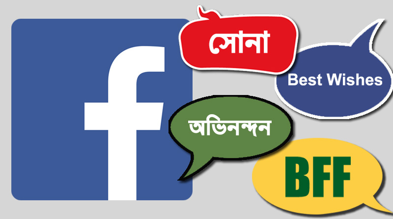 Forget BFF, punch in these words on Facebook wall and see the magic