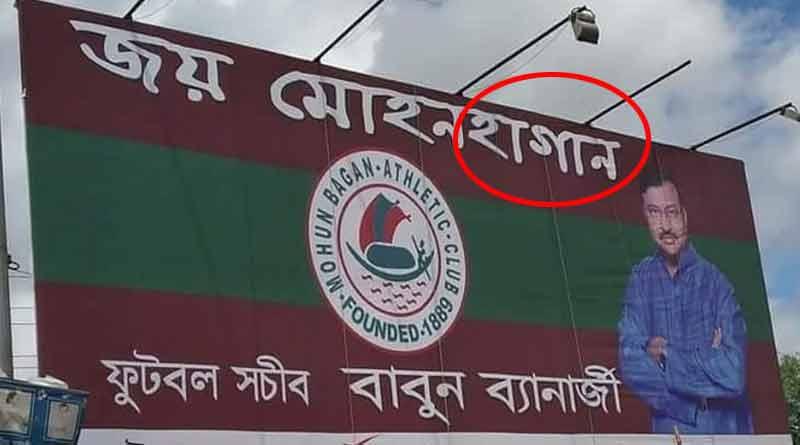 Mohun Bagan spelled 'Mohun Hagan' in poster depicting Mamata's brother