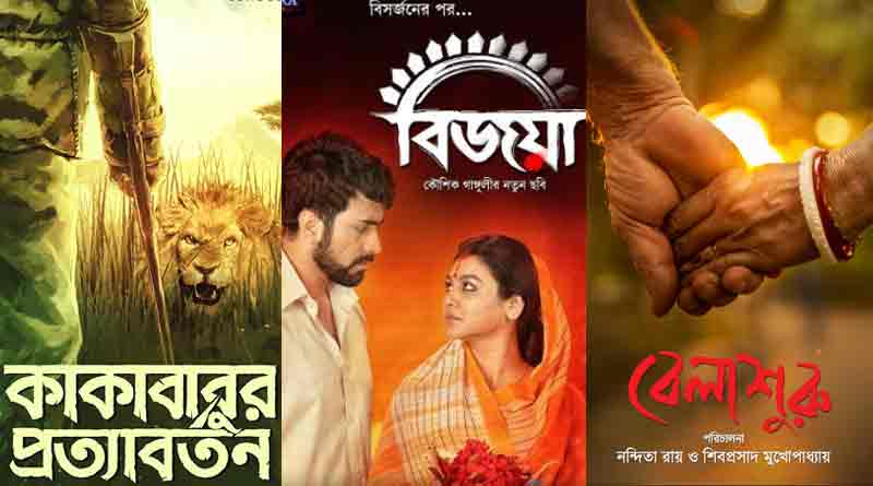 Bengali films to be released in 2019