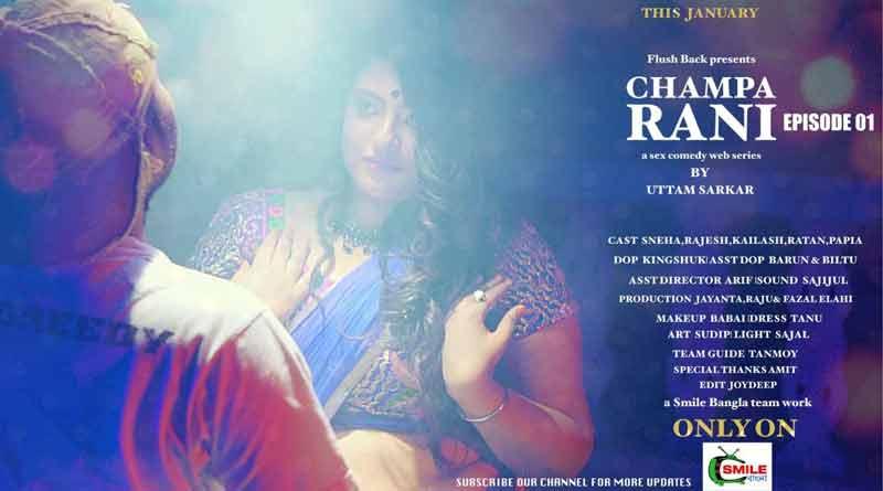 Champarani
