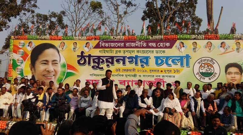 TMC meeting in Thakurnagar