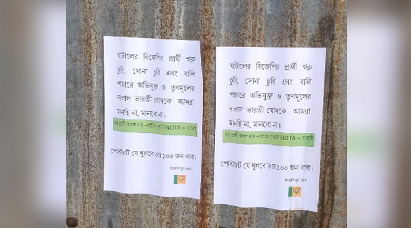 Poster against BJP candidate of Ghatal Bharati Ghosh