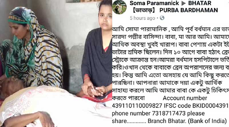 Daughter appeals for monetary help through facebook to save ill father