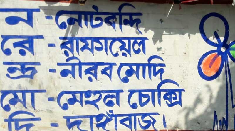 Trinamool Congress graffiti ahead of Modi's Purulia rally