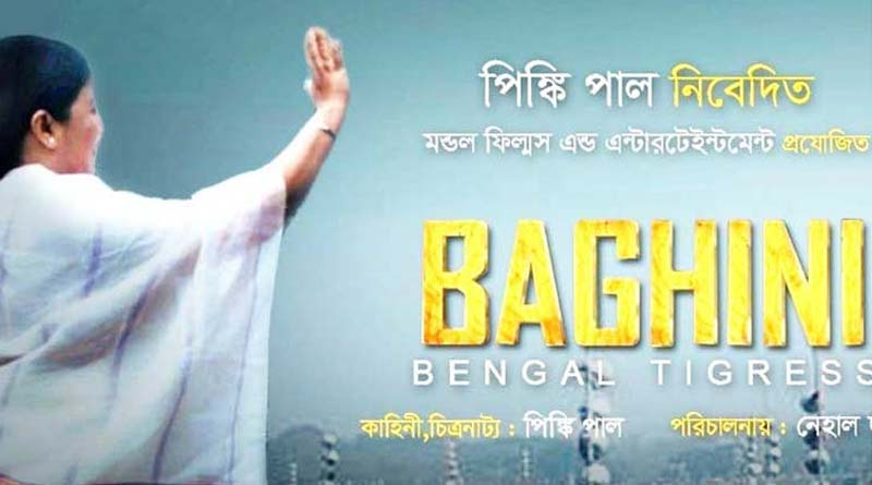 Team Baghini will go to Election Commission today