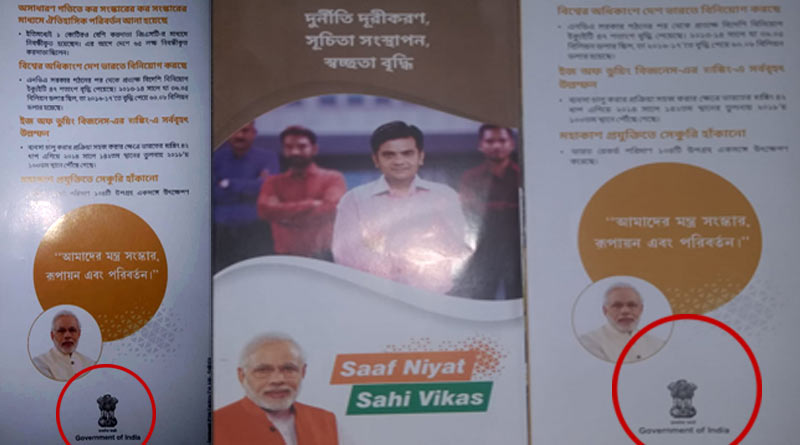 BJP used government project for vote campaign claimed opposition