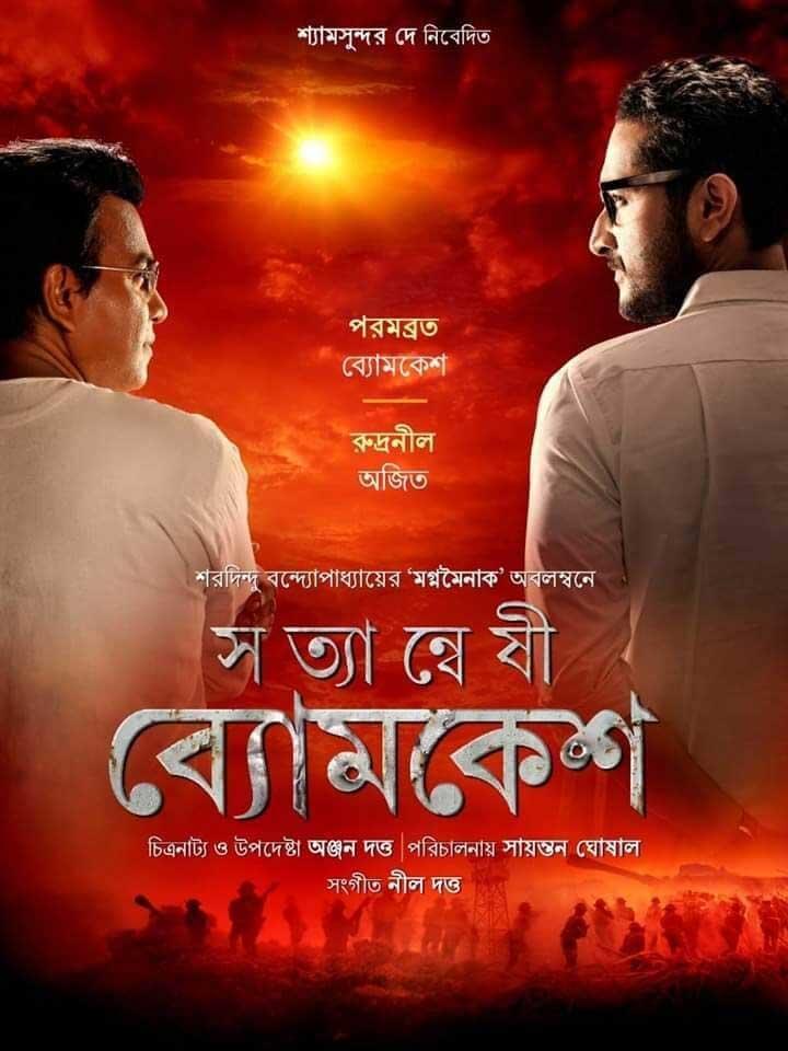byomkesh-poster
