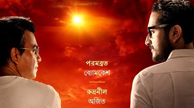 New poster of the movie Satyanweshi Byomkesh launched after correction