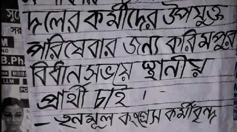 Row over postering for local candidate in Byelection at Karimpur