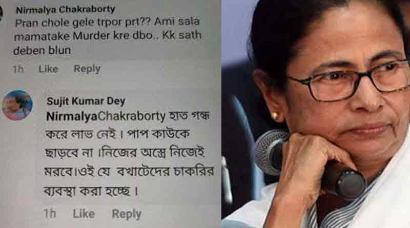 Bengal Teacher threatens to kill CM Mamata Banerjee