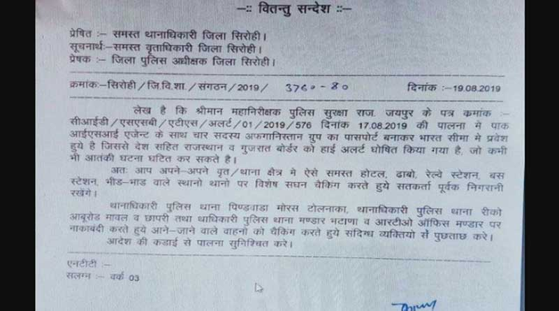 letter from Sirohi Superintendent