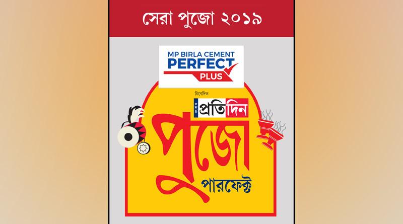 Sangbad Pratidin Pujo Perfect 2019: The winners' list