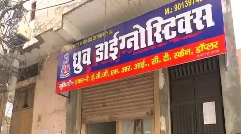 Delhi's Burari House is now turned into a diagnostics centre