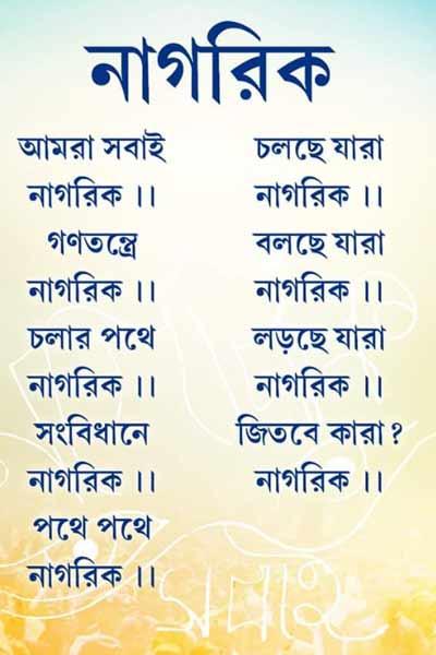CM-poem-Nagarik