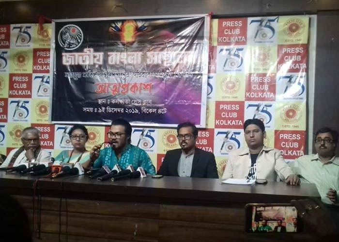 Jatiyo-Bangla-