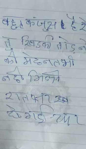 robber's-letter