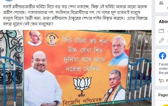 BJP-Poster-V-2