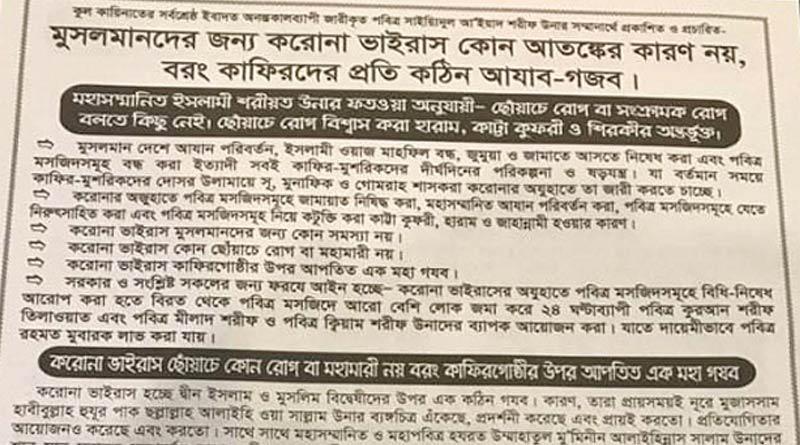Bangladeshi leaflet