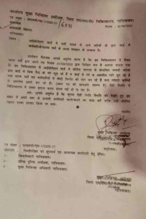 Ghaziabad CMO letter