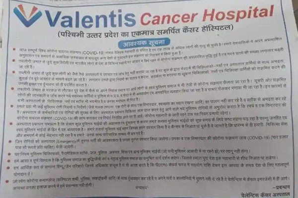 Valentis Cancer Hospital