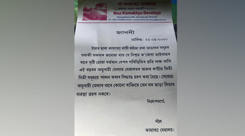 kamakhaya-letter