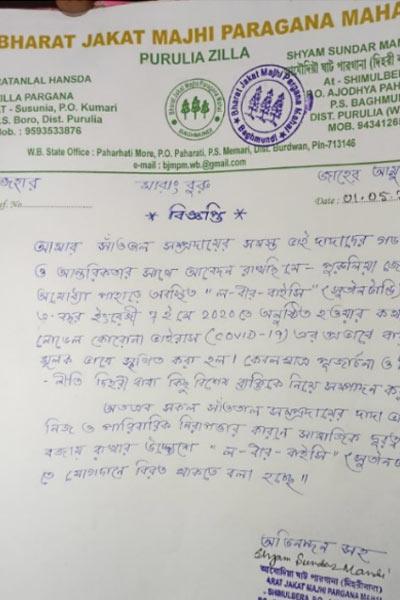 PRL-Shikar-Utsab-notice