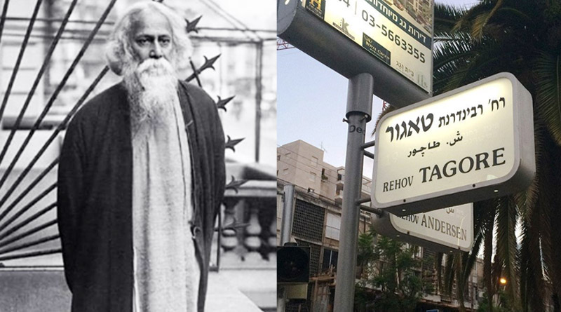 Israel government named a street after Rabindranath Tagore