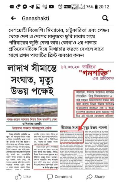 Ganashakti-fake-news