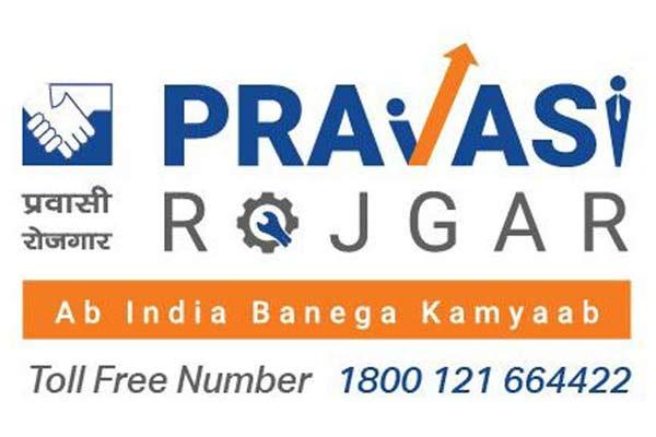 pravashi-rojgar