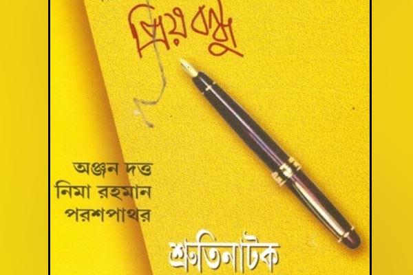 Priyo-bandhu