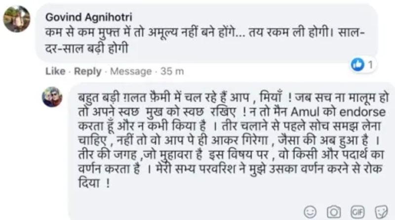 troll amitabh