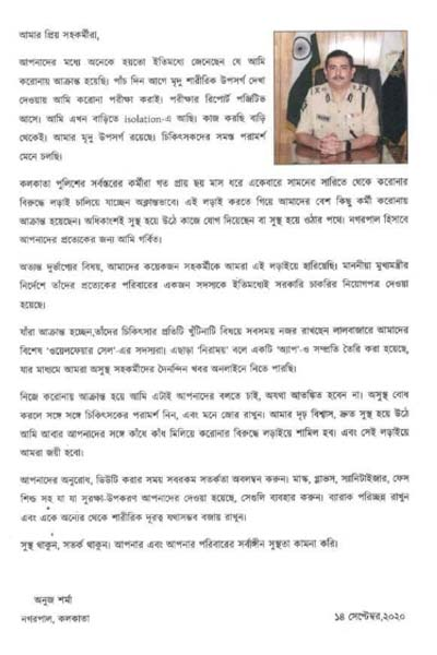 Anuj-Sharma-Statement