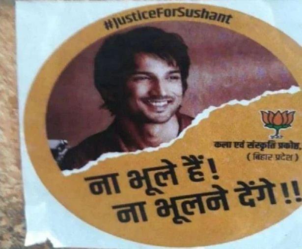 Bihar-poster